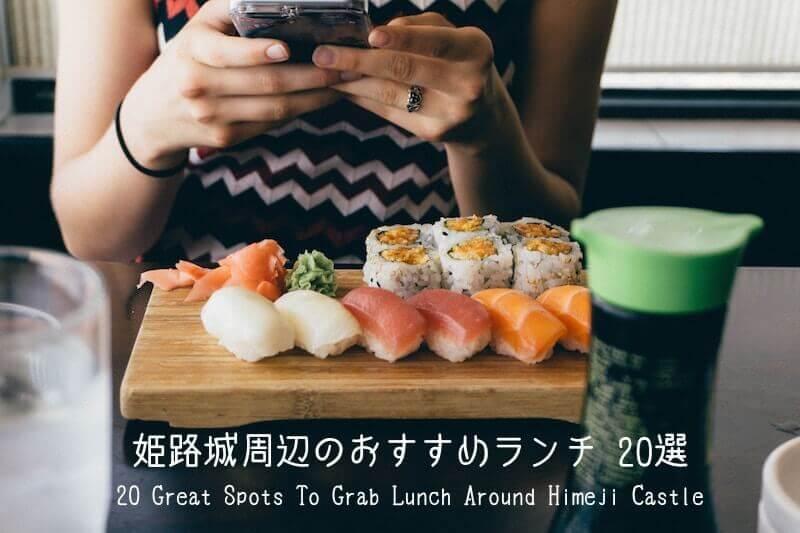 【2021年】姫路市のおすすめランチ20選|最新の人気レストラン・カフェ・お食事処まとめ