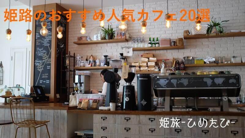 姫路のおすすめ人気カフェ20選|おしゃれで居心地の良いカフェを集めました