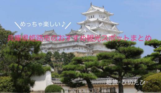 兵庫県姫路市おすすめ観光スポット10選|絶対に行っておきたい姫路の観光名所まとめ