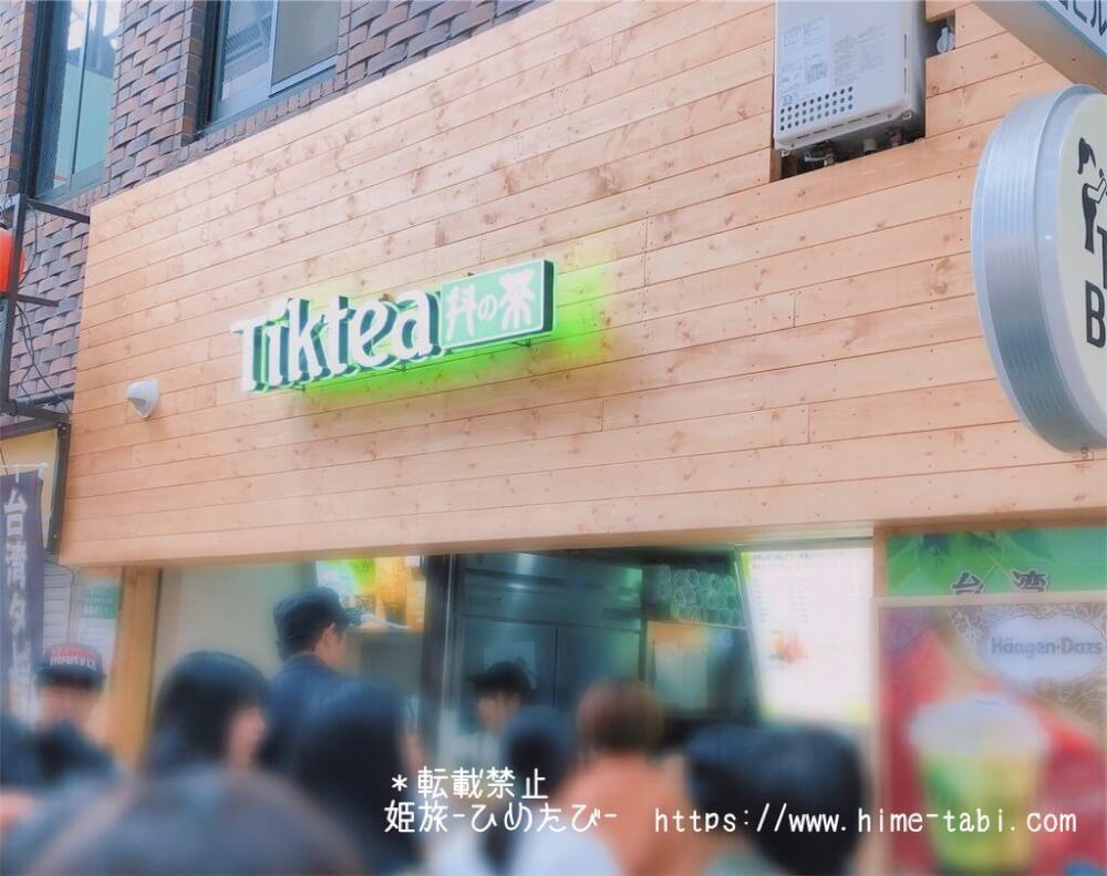 Tik tea(ティックティー)姫路店