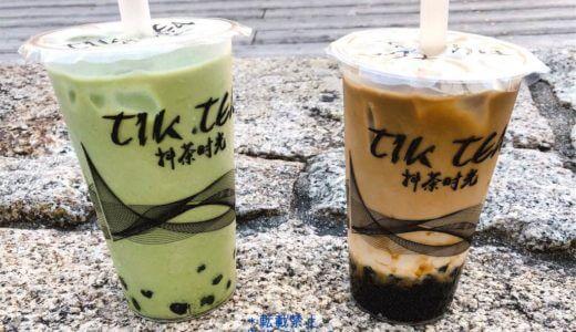 タピオカドリンク専門店 『Tik tea(ティックティー)姫路店』|みゆき通りで台湾式タピオカドリンクを飲んできた!